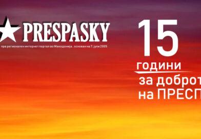 15 години – Prespasky.com